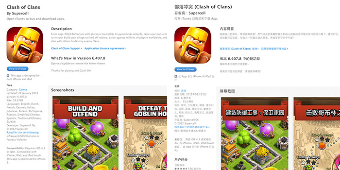 clash-of-clans-aso